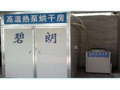 高温热泵海参烘干机