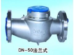 上海不锈钢旋翼式液封水表LXSY-法兰式不锈钢水表