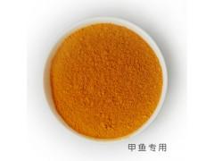 饲料着色剂 叶黄素 水产专用 甲鱼