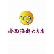 济南海鲜大市场经营管理有限公司