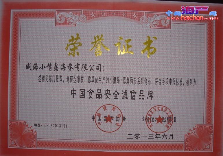 中国食品安全诚信品牌荣誉证书