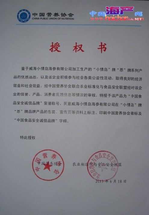 中国营养协会授权书