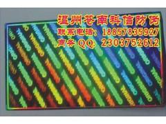 镭射标贴、东莞香烟二维码防伪标签,饮料光聚合防伪贴纸