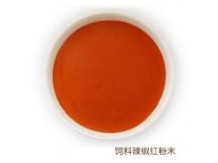 虾类辣椒红色素专用