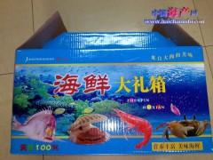 海鲜礼品礼盒,礼品箱