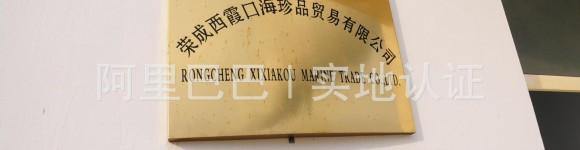 荣成西霞口海珍品贸易有限公司招海参批发加盟商