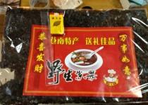 海产品干货 墨鱼干 紫菜 虾皮 鱿鱼干