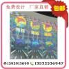 海豚激光镭射防伪标签 激光贴纸、防伪标签