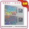二维码激光防伪标签 镭射防伪标志、激光镭射标贴