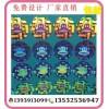大嘴猴镭射防伪标签 激光镭射标志、激光防伪商标