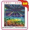 长方形激光镭射防伪标签 激光防伪标志、镭射激光标签
