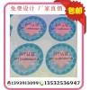UV防伪标签 激光防伪标签、镭射激光贴纸