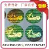 绿色镭射标 电码标签、镭射标签、数码商标