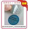 揭开VOID防伪标签 VOID防伪标签、镭射透明商标