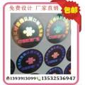 镭射防伪标签 镭射标 全息商标印刷