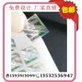 全息透明防伪标签 服装防伪吊牌,打印机防伪标签