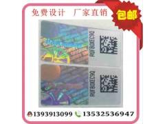 二维码激光防伪标签 全息防伪标 三维立体防伪