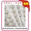 PVC全息膜烫印胶片筹码标签 镭射防伪商标