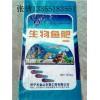生物鱼肥(颗粒)利于高效肥水快速培藻,浓缩配方,净化底质,激活水体