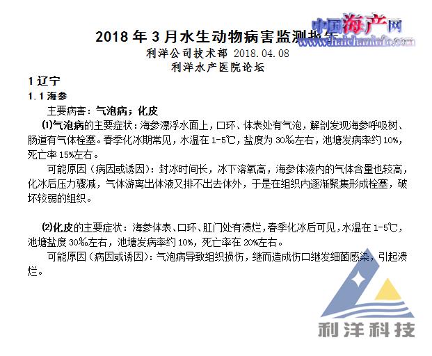 2018年3月份海参病害监测报告