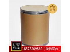 现货供应水产诱食剂 纯粉 DMPT(二甲基-β-丙酸噻亭)99% 4337-33-1