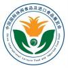 2018第九届中国北京休闲食品及进口食品博览会