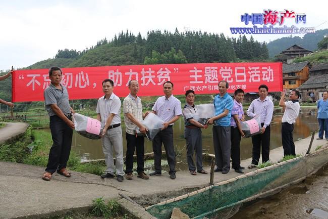 广西壮族自治区水产引育种中心支部开展
