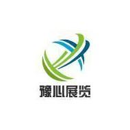 上海豫心展览服务有公司