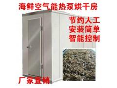 鱼烘干机、海鲜烘干房、鱿鱼丝热泵烘干机、鲍鱼烘干设备、虾皮烘干箱