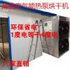 鱿鱼热泵空气能烤箱、蛤蜊热泵空气能干燥机、海参烘干房