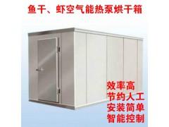海产品空气能干燥箱、水产空气能干燥房、海参空气能干燥窑、鱼干干燥机