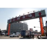 上海江阳水产市场