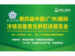 2019年第四届中国(广州)国际冷链设备暨生鲜配送展览会