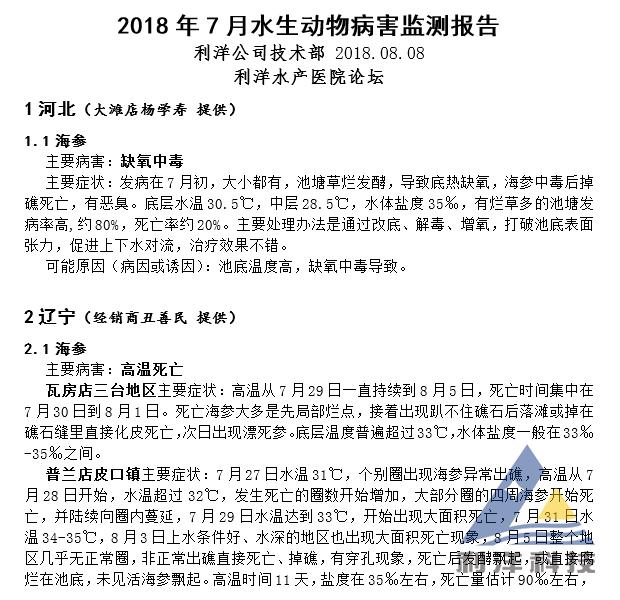 2018年7月份水生动物病害监测报告—海参