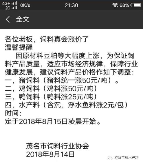 豆粕又暴涨100元/吨!广东茂名宣布饲料全线涨价,涨价潮或全面来袭!
