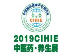 2019第25届健博会暨【北京】第三届中医药健康养生博览会