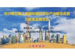 2018上海国际现代农业&食品展览会