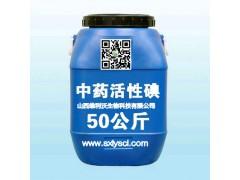 消毒剂 高聚碘 中药活性碘 蛋氨酸碘 复合碘 聚维酮碘