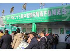 健博会|2019第二十五届中国北京大健康产业博览会