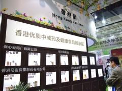 2019中医药健康养生展览会「4月17-19日北京」