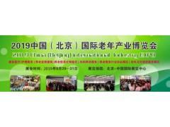 中国养老展-2019北京养老展会-北京国际养老展-北京老博会