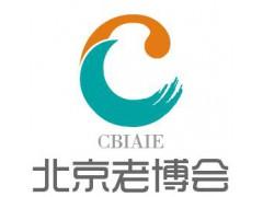 全国养老行业年度必参大会-2019北京老博会-中国养老展览会
