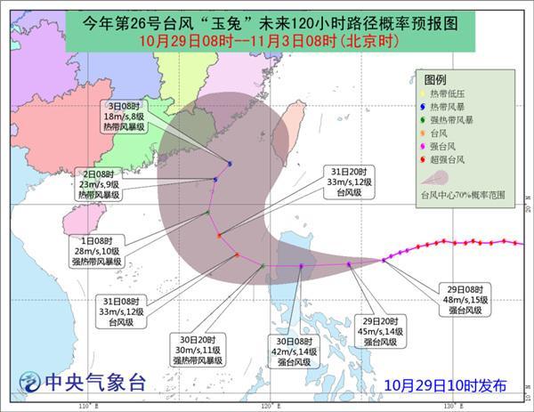 玉兔30日进入南海 南海东部风力达10-11级