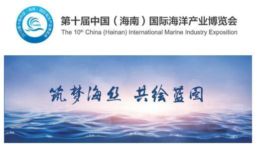 中国(海南)国际海南产业博览会盛大启动!