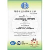 申报ISO14001环境管理体系认证
