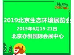 2019北京生态环境技术与设备博览会