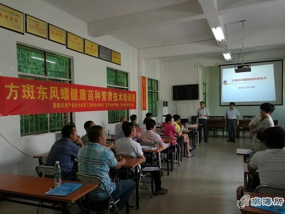 南海所在海南万宁组织开展方斑东风螺健康苗种繁育技术培训