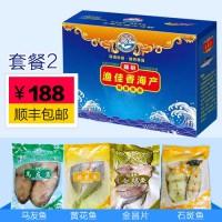 【套餐2】渔佳香精品马友鱼黄花鱼金鲳鱼 石斑鱼中秋礼盒