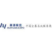 福建汇源国际商务会展有限公司