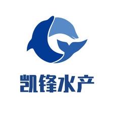凯锋水产国际贸易有限公司